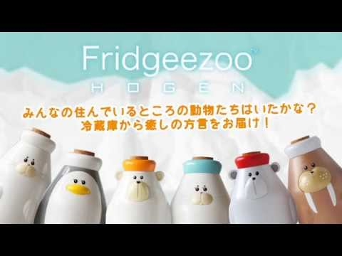 Fridgeezoo HOGEN 2013-summer-商品説明