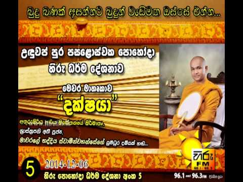 06th December 2014 - Unduwap Pohoda Hiru Dharma Deshanawa - Dakshaya