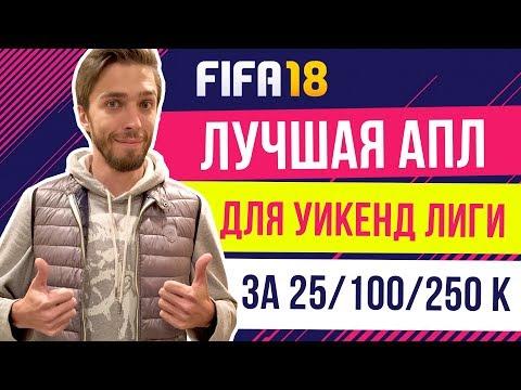 FIFA 18: Лучший состав АПЛ для Уикенд-лиги за 25/100/250k