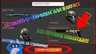 Пин коды для Warface