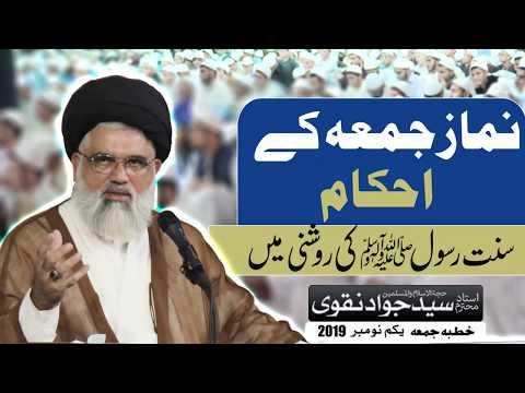 Namaz e Juma ke Ahkaam | Ustad e Mohtaram Syed Jawad Naqvi