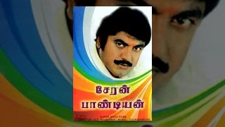 Cheran Pandiyan Tamil Movie