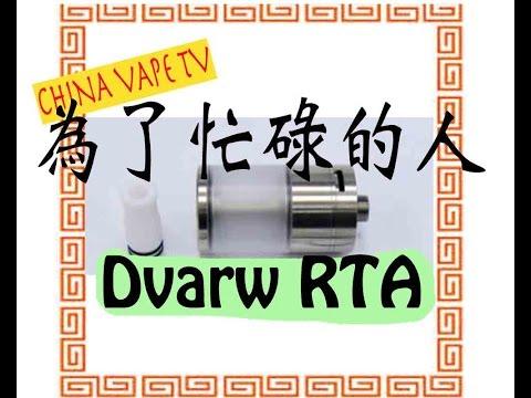 忙しい人のためのKHW Mods - Dvarw RTA