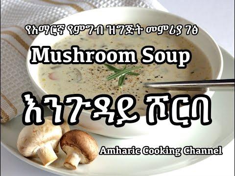 እንጉዳይ ሾርባ - Mushroom Soup - Amharic - የአማርኛ የምግብ ዝግጅት መምሪያ ገፅ