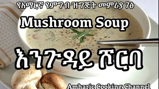 Amharic Cooking Channel-Mushroom Soup