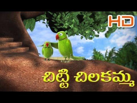Chitti Chilakamma | 3D Animation | Telugu Nursery Rhyme Photo,Image,Pics-