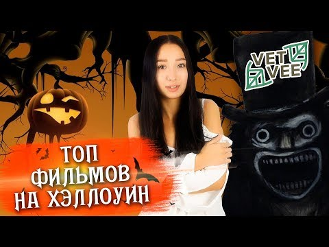 Фильмы для Хэллоуина