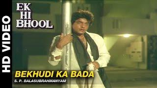 Bekhudi Ka Bada - Ek Hi Bhool | S. P. Balasubrahmanyam | Jeetendra, Rekha, Asrani & Shabana Azmi