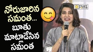 Samantha Tongue Slip @Abhimanyudu Movie Press Meet