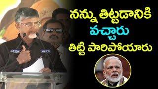 నన్ను తిట్టడానికి వచ్చారు,తిట్టి పారిపోయారు | CM Chandrababu Naidu Serious Comments On PM Modi