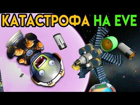 Катастрофа на EVE - КАРЬЕРА В KSP #19 | ПРОХОЖДЕНИЕ KERBAL SPACE PROGRAM