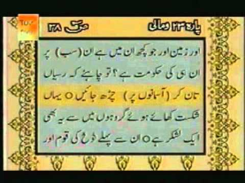 Urdu Translation With Tilawat Quran 23 30 video