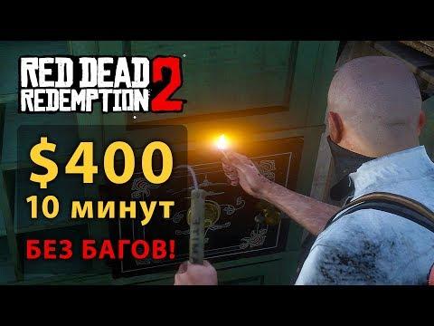 Легкий способ грабить поезда в Red Dead Redemption 2