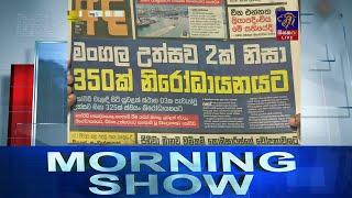 Siyatha Morning Show | 25 .01.2021