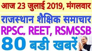 Rajasthan Education Samachar, 23-7-2019, राजस्थान शैक्षिक समाचार
