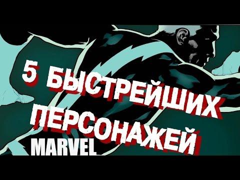 5 быстрейших персонажей Марвел