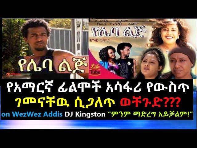 Behind Ethiopian Movies  on WezWez Addis DJ Kingston