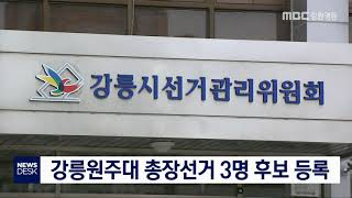 데)강릉원주대 총장 선거 3명 입후보