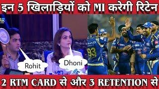 IPL 2018 | Mumbai Indians Retain This 5 Players | Name Of Retaining Player Of Mumbai Indians