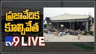 Demolition Of Praja Vedika LIVE    Undavalli