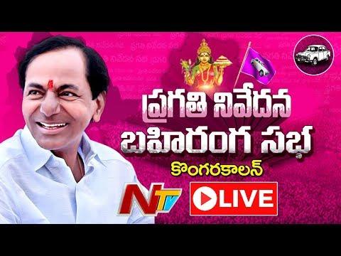 TRS Pragathi Nivedana Sabha LIVE | CM KCR Bahiranga Sabha LIVE from Kongara Kalan, Telangana | NTV