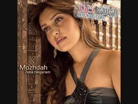 Mozhdah - My Love (Farsi)  New Afghan Song 2009