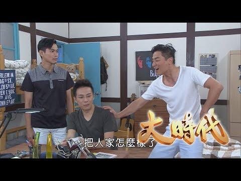 台劇-大時代-EP 040