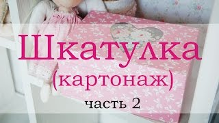Шкатулка картонаж часть 2 (cartonnage box tutorial)