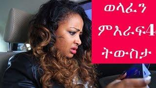 Welafen Drama Season 4 Break Flash Backs - Ethiopian Drama