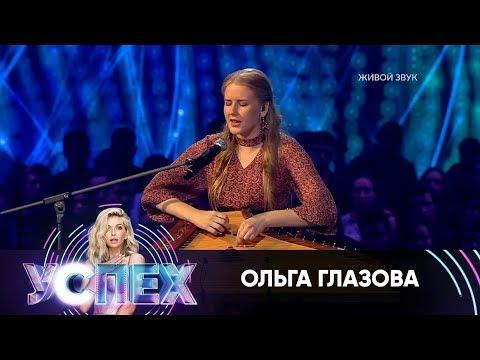 Ольга Глазова | Шоу Успех