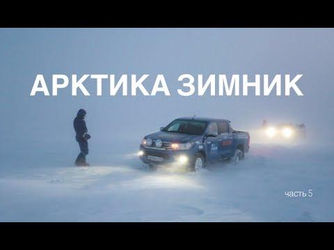 Как живут на севере, газовики на Таймыре в Арктике. Сильный мороз, метель, надёжная Toyota. Часть 5