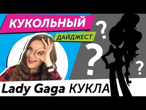 Кукольный Дайджест #24: LADY GAGA КУКЛА! Новинки Monster High, EAH, Pullip, Winx