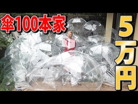 【5万円】傘100本で家を作ってみた【DIY】