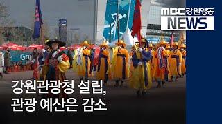(R)강원관광 예산 싹둑..강원관광청 설립