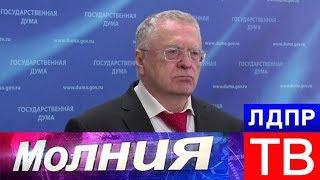 Жириновский комментирует смерть Станислава Говорухина