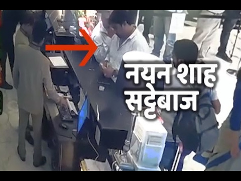 CCTV footage of bookie Nayan Shah provides clues of IPL match fixing