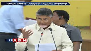 CM Chandrababu Interaction with Gurukula Students | Speaks to Media | Amaravati
