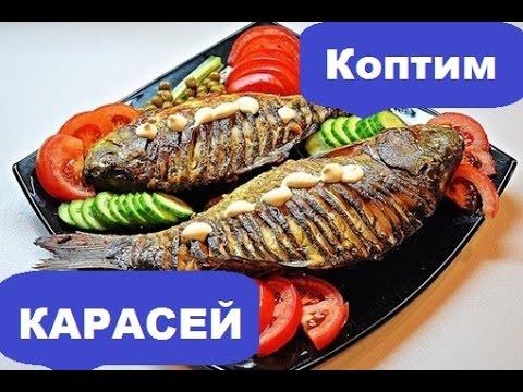 Как коптить карася / рецепт копченой рыбы/Горячее копчение карася