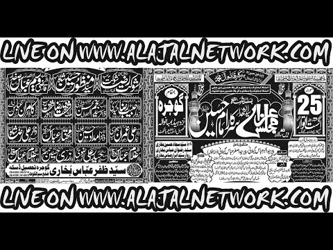 live Majlis e aza | 25 August 2019 | Gojra Samrial road Daska sialkot