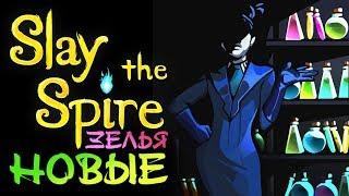 Slay the Spire - Прохождение игры #37   НОВЫЕ ЗЕЛЬЯ