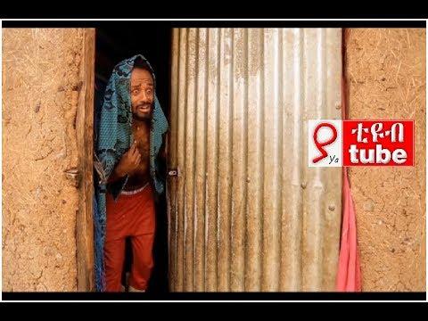 በጣም የሚገርም ድምጽ የማስመሰል ብቃት  Ethiopian Comedy