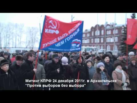 КПРФ 24 декабря