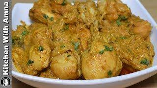Shahi Murgh Recipe - Easy Chicken Eid Special Recipe - Kitchen With Amna