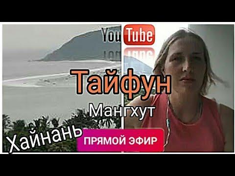 Прямая Трансляция. #ТАЙФУН #МАНГХУТ #КИТАЙ #ХАЙНАНЬ #СТРИМ