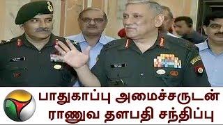 பாதுகாப்பு அமைச்சருடன் ராணுவ தளபதி சந்திப்பு | Defence minister, Nirmala Sitharaman
