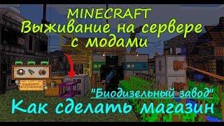 Minecraft выживание на сервере streamcraft 3 серия