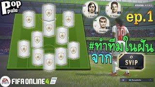 คลิปแรกก้อรวยเลย !! ดองการ์ด SVIP #ทำทีมในฝัน [FIFA Online 4]