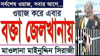 বক্তাকে জেলে যেতে হল যে ওয়াজ করার কারনে !! 2017 II mawlana mainuddin siraji new bangla waz