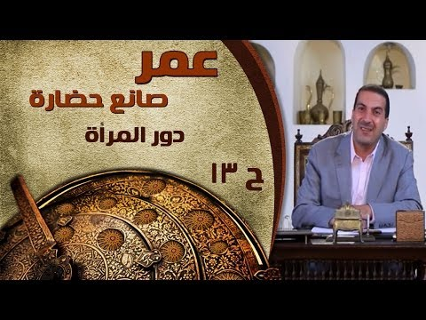 برنامج عُمر صانع حضارة - الحلقة 13 - دور المرأة