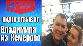 Как покупать товар из Китая оптом через OptOfChina - отзыв Владимира о доставке электронных сигарет
